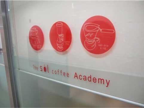 コーヒーアカデミー