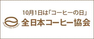 全日本コーヒー協会