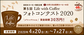 Life With Coffeeフォトコンテスト2020