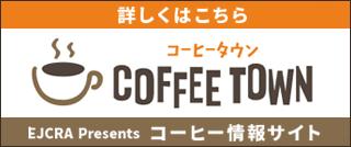 コーヒータウン