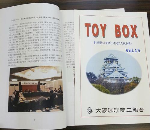 TOY BOX 広報誌