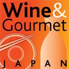 ワイン&グルメジャパン2014概要