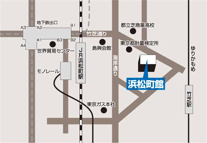 ■会場へのアクセス 都立産業貿易センター浜松町館