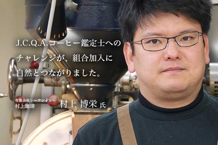 >(有)シーアンドシー 村上珈琲 村上博栄 氏