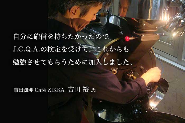 >吉田珈琲 CAFÉ ZIKKA  吉田裕 氏