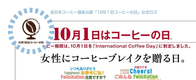 「10月1日コーヒーの日」 ロゴマーク決定