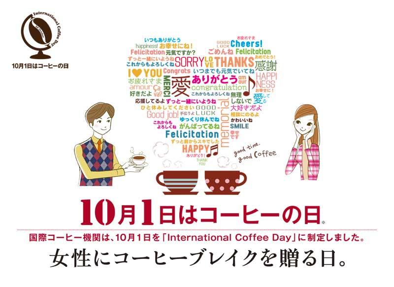 レギュラーコーヒーフェア 2015開催迫る!