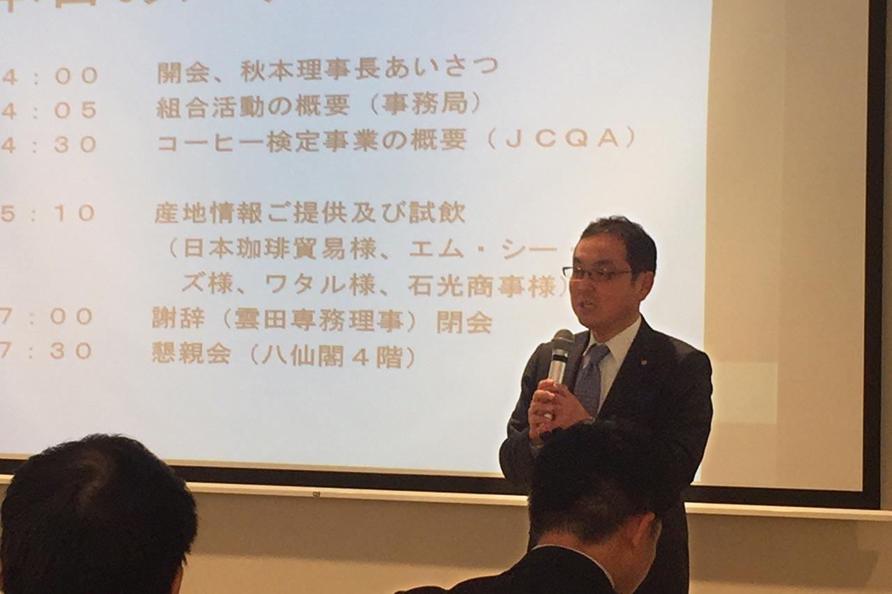 秋本理事長の挨拶