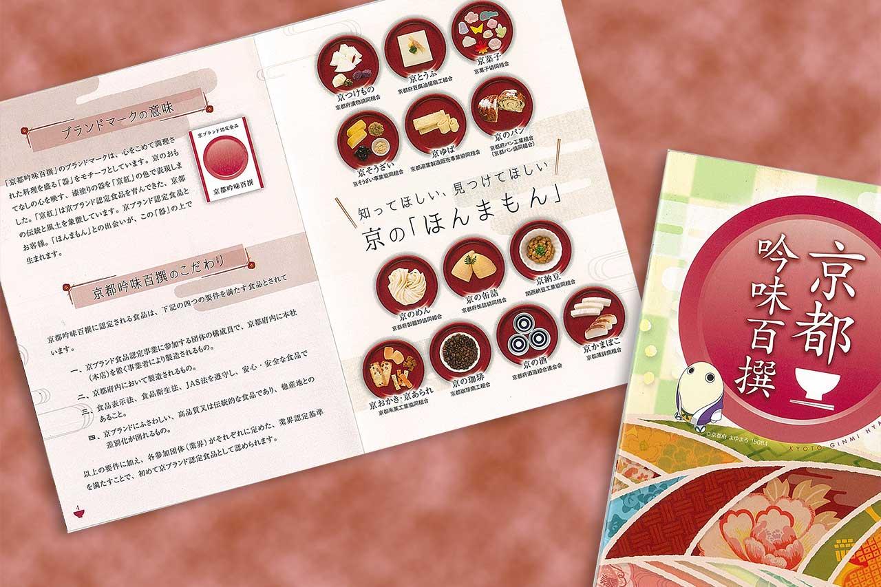 「京ブランド食品宣言」
