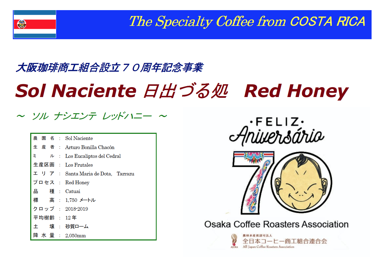 大阪珈琲商工組合のオリジナルコーヒー豆 概要
